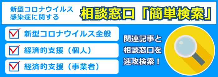 新型コロナウイルス関連特設サイト/桶川市
