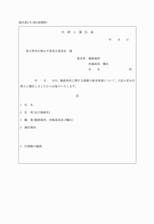 勤務条件に関する措置の要求に関する規則