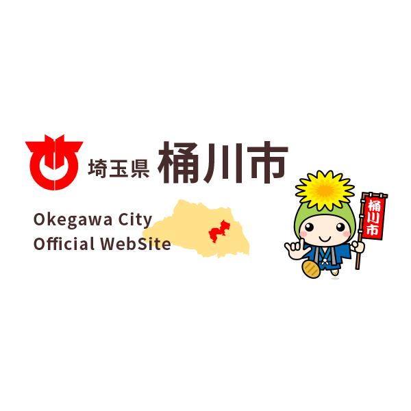 桶川 市 ホームページ